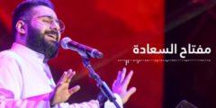 كلمات أغنية مفتاح السعادة فهد العارف مكتوبة وكاملة