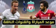 موعد مباراة ليفربول ضد توتنهام والقنوات الناقلة