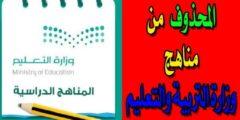 الأجزاء المحذوفة من المناهج 2019 ابتدائي واعدادي وثانوي في مصر