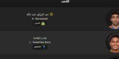 ترتيب هدافي الدوري السعودي بعد هدف عبدالرزاق حمدالله الـ 23 في مباراة النصر والرائد
