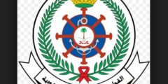 رابط التسجيل في وظائف بـ القوات البحرية الملكية