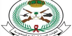 رابط التقديم على وظائف القوات البرية الملكية السعودية