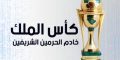 الهلال أول المتأهلين لنصف نهائي كأس الملك والنصر في مواجهة الاتحاد
