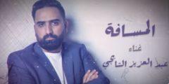 كلمات أغنية المسافة للفنان عبد العزيز الشايجي مكتوبة وكاملة