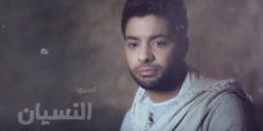 كلمات أغنية النسيان للفنان أحمد جمال مكتوبة وكاملة