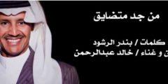 كلمات أغنية من جد متضايق للفنان خالد عبدالرحمن مكتوبة وكاملة