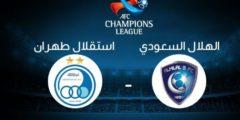 موعد مباراة الهلال واستقلال طهران دوري أبطال آسيا 2019 والقنوات الناقلة والتشكيل المتوقع