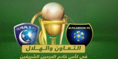 موعد مباراة الهلال ضد التعاون نصف كأس خادم الحرمين الشريفين والقنوات الناقلة