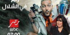فيفي عبده ضحية رامز في الحلقة الأولى من رامز في الشلال
