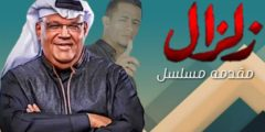 كلمات أغنية بتقوى الدنيا تتر بداية مسلسل زلزال – نبيل شعيل