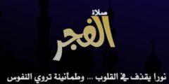 موعد آذان الفجر في السعودية في أول يوم من شهر رمضان المبارك 1440هـ