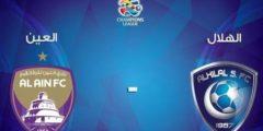 موعد مباراة الهلال ضد العين الإماراتي والقنوات الناقلة في دوري أبطال آسيا