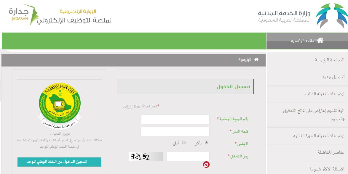 أسماء المرشحات للوظائف التعليمية 1441 عبر نظام جدارة بوابة وزارة