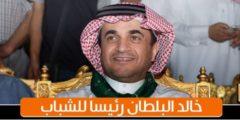 خالد البلطان رئيساً للشباب لمدة أربع سنوات.. من هو خالد البلطان؟