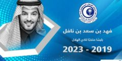 فهد بن نافل رئيساً لنادي الهلال السعودي.. من هو فهد بن نافل؟