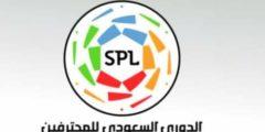 مواعيد القيد الصيفي والشتوي في الدوري السعودي للمحترفين