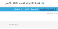 أعرف نتيجتك الآن بالاسم فقط .. ظهرت الآن نتيجة الثانوية العامة 2019 في جمهورية مصر