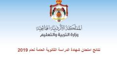 الآن نتائج التوجيهي ٢٠١٩ الأردن.. نتائج الثانوية العامة 2019 بالاسم ورقم الجلوس