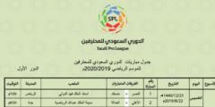جدول مباريات الدوري السعودي للمحترفين للموسم 2019/2020