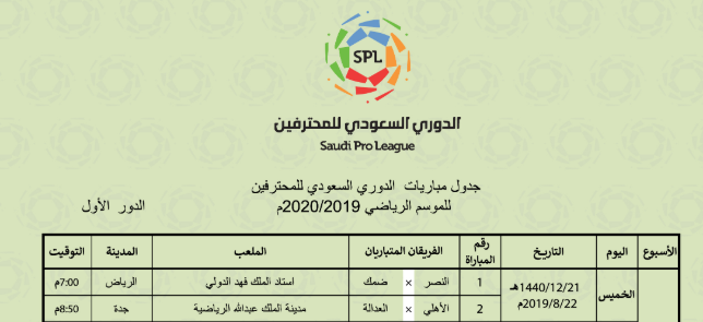 جدول مباريات الدوري السعودي للمحترفين للموسم 2019 2020