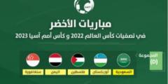 جدول مباريات منتخب السعودية في تصفيات كأس العالم 2022 وكأس أمم آسيا 2023