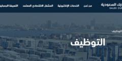 رابط التقديم لوظائف بـ الجمارك السعودية