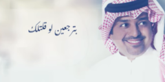 كلمات أغنية بترجعين للفنان راشد الماجد مكتوبة وكاملة