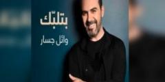 كلمات أغنية بتلبّك للفنان وائل جسار مكتوبة وكاملة