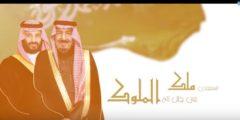 كلمات أغنية تاج الملوك للفنان خالد عبد الرحمن مكتوبة وكاملة
