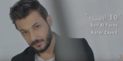 كلمات أغنية عشر وجوه سيف الفارس وكرار زايد مكتوبة وكاملة