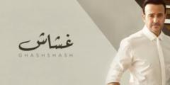 كلمات أغنية غشاش للفنان صابر الرباعي مكتوبة وكاملة