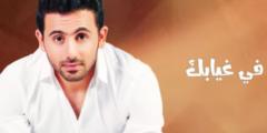 كلمات أغنية في غيابك للفنان فؤاد عبدالواحد مكتوبة وكاملة