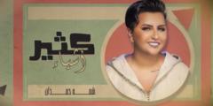 كلمات أغنية كثير أشياء للفنانة شمة حمدان مكتوبة وكاملة