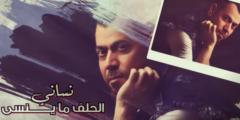 كلمات أغنية نساني للفنان أحمد المصلاوي مكتوبة وكاملة