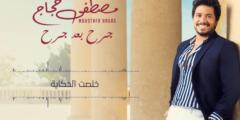 كلمات أغنية جرح بعد جرح مصطفى حجاج مكتوبة وكاملة