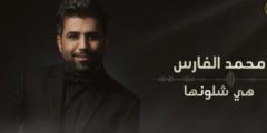 كلمات موال هي شلونها للفنان محمد الفارس مكتوبة وكاملة