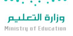 وزارة التعليم تصدر قرار يحول المعلم المناوب إلى رجل مرور