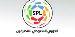 جدول ترتيب الدوري السعودي للمحترفين 2020.. مازال الهلال في صدارة الدوري السعودي للمحترفين