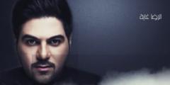 كلمات أغنية الرضا غاية وليد الشامي مكتوبة وكاملة