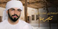 كلمات أغنية تجربة محمد الشحي مكتوبة وكاملة