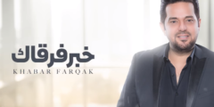 كلمات أغنية خبر فرقاك حاتم العراقي مكتوبة وكاملة