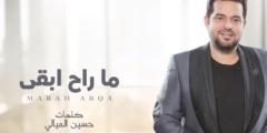كلمات أغنية ماراح ابقى حاتم العراقي مكتوبة وكاملة