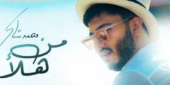 كلمات أغنية من هلأ محمد فضل شاكر مكتوبة وكاملة