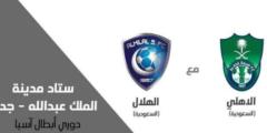 موعد مباراة الهلال والأهلي في دوري أبطال آسيا.. تفاصيل أسعار تذاكر مباراة الهلال والاهلي