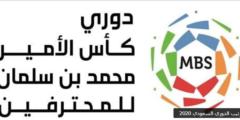 جدول ترتيب دوري كأس الأمير محمد بن سلمان 2020 الدوري السعودي للمحترفين بعد نهاية الجولة الرابعة