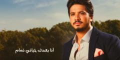 كلمات أغنية بعدك حياتي تمام مصطفى حجاج مكتوبة وكاملة