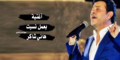 كلمات أغنية بعمل نسيت هاني شاكر مكتوبة وكاملة