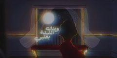 كلمات أغنية وينك الليلة داليا مبارك مكتوبة وكاملة
