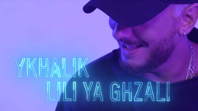 تحميل اغنية سعد المجرد الجديدة