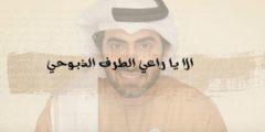 كلمات أغنية الطرف الذبوحي محمد المنهالي مكتوبة وكاملة